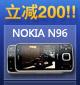 NokiaN96 立减200!